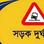 Thakurgaon Road accident