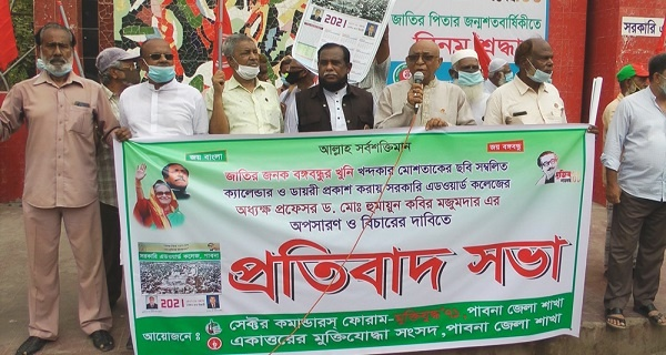 Pabna Freedom Fighter